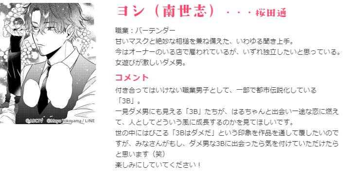 の キャスト 3b 恋人